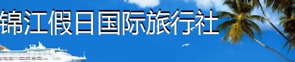 杭州锦江假日旅行社