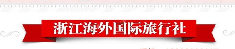 浙江海外国际旅行社